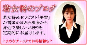 若女将のブログ