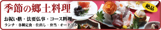 季節の郷土料理